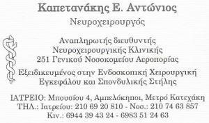 ΝΕΥΡΟΧΕΙΡΟΥΡΓΟΣ ΝΕΥΡΟΧΕΙΡΟΥΡΓΟΙ ΑΜΠΕΛΟΚΗΠΟΙ ΑΘΗΝΑ ΚΑΠΕΤΑΝΑΚΗΣ ΑΝΤΩΝΙΟΣ