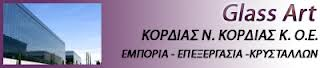 GLASS ART ΕΜΠΟΡΙΟ ΕΠΕΞΕΡΓΑΣΙΑ ΚΡΥΣΤΑΛΛΩΝ ΤΖΑΜΙΑ ΥΑΛΟΠΙΝΑΚΕΣ ΚΑΘΡΕΠΤΕΣ ΙΩΑΝΝΙΝΑ ΚΟΡΔΙΑΣ ΚΩΝΣΤΑΝΤΙΝΟΣ