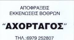 Ο ΑΧΟΡΤΑΓΟΣ ΕΚΚΕΝΩΣΕΙΣ ΒΟΘΡΩΝ ΑΓΡΙΝΙΟ ΚΑΛΤΑΜΠΑΝΗΣ ΙΩΑΝΝΗΣ