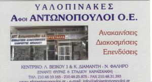 ΥΑΛΟΠΙΝΑΚΕΣ ΠΕΙΡΑΙΑΣ ΑΦΟΙ ΑΝΤΩΝΟΠΟΥΛΟΙ ΟΕ