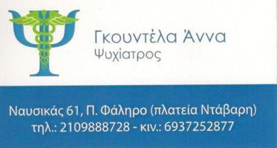 ΨΥΧΙΑΤΡΟΣ ΨΥΧΙΑΤΡΟΙ ΠΑΛΑΙΟ ΦΑΛΗΡΟ ΓΚΟΥΝΤΕΛΑ ΑΝΝΑ