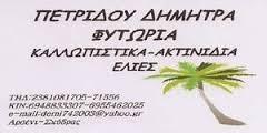 ΦΥΤΩΡΙΟ ΣΚΥΔΡΑ ΠΕΛΛΑ ΠΕΤΡΙΔΟΥ ΔΗΜΗΤΡΑ