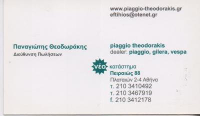 PIAGGIO THEODORAKIS ΕΚΘΕΣΗ ΜΗΧΑΝΩΝ PIAGGIO ΑΝΤΑΛΛΑΚΤΙΚΑ SERVICE ΑΘΗΝΑ ΘΕΟΔΩΡΑΚΗΣ ΠΑΝΑΓΙΩΤΗΣ
