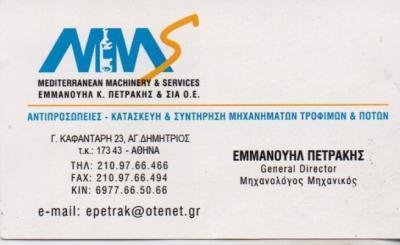 MEDITERRANEAN MACHINERY AND SERVICES ΜΗΧΑΝΗΜΑΤΑ ΕΜΦΙΑΛΩΣΗΣ ΑΓΙΟΣ ΔΗΜΗΤΡΙΟΣ