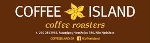 COFFEE ISLAND ΚΑΦΕΤΕΡΙΑ ΚΑΦΕΤΕΡΙΕΣ CAFE ΝΕΟ ΗΡΑΚΛΕΙΟ ΤΣΟΥΤΣΟΥΡΑΣ ΓΕΩΡΓΙΟΣ