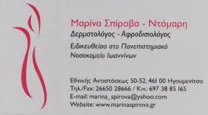 ΔΕΡΜΑΤΟΛΟΓΟΣ ΗΓΟΥΜΕΝΙΤΣΑ ΣΠΙΡΟΒΑ ΜΑΡΙΝΑ