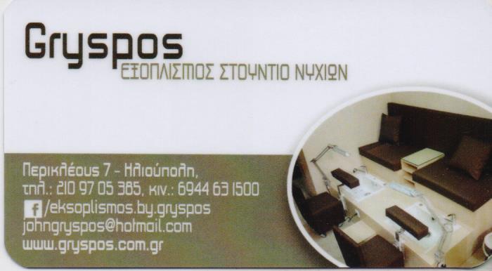 GRYSPOS ΕΞΟΠΛΙΣΜΟΣ STUDIO ΝΥΧΙΩΝ ΗΛΙΟΥΠΟΛΗ
