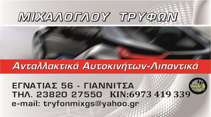 AUTO PARTS MICHALOGLOU ΑΝΤΑΛΛΑΚΤΙΚΑ ΑΥΤΟΚΙΝΗΤΩΝ ΓΙΑΝΝΙΤΣΑ ΜΙΧΑΛΟΓΛΟΥ ΤΡΥΦΩΝ