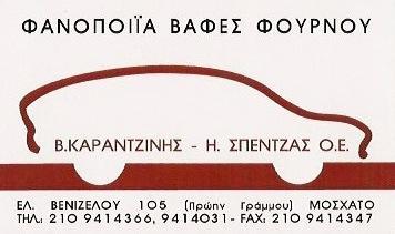 ΦΑΝΟΠΟΙΕΙΟ ΜΟΣΧΑΤΟ ΚΑΡΑΝΤΖΙΝΗΣ - ΣΠΕΝΤΖΑΣ ΟΕ