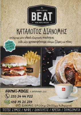 BEAT ΚΑΦΕΤΕΡΙΑ CAFE ΑΧΑΡΝΑΙ ΞΥΔΗΣ ΠΑΝΑΓΙΩΤΗΣ