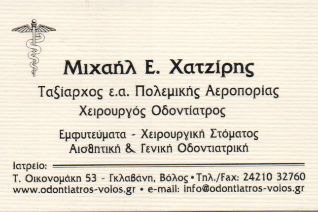 ΟΔΟΝΤΙΑΤΡΟΣ ΧΕΙΡΟΥΡΓΟΣ ΒΟΛΟΣ ΜΑΓΝΗΣΙΑ ΧΑΤΖΙΡΗΣ ΜΙΧΑΗΛ