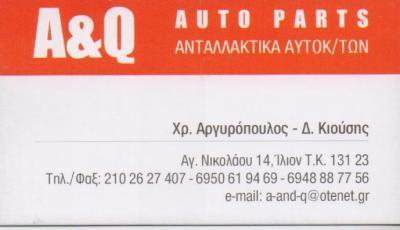 A&Q AUTOPARTS ΑΝΤΑΛΛΑΚΤΙΚΑ ΑΥΤΟΚΙΝΗΤΩΝ ΙΛΙΟΝ ΑΡΓΥΡΟΠΟΥΛΟΣ ΧΡΗΣΤΟΣ- ΚΙΟΥΣΗΣ ΔΗΜΗΤΡΙΟΣ