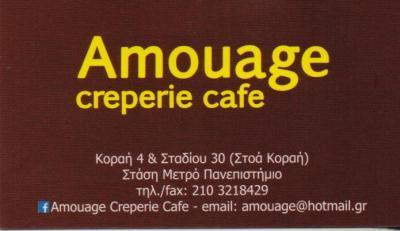 AMOUAGE CREPERI CAFE ΚΡΕΠΕΡΙ ΚΑΦΕΤΕΡΙΑ CAFE ΚΡΕΠΕΣ ΑΘΗΝΑ ΜΟΡΦΗΣ ΙΑΚΩΒΟΣ