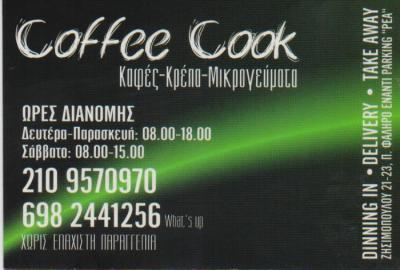 COFFEE COOK ΑΝΑΨΥΚΤΗΡΙΟ ΑΝΑΨΥΚΤΗΡΙΑ ΣΝΑΚ ΚΑΦΕ ΠΑΛΑΙΟ ΦΑΛΗΡΟ ΚΑΠΑΝΗΣ ΚΩΝΣΤΑΝΤΙΝΟΣ