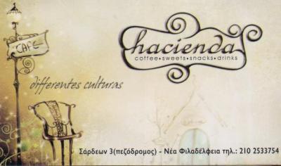 HACIENDA ΚΑΦΕΤΕΡΙΑ ΚΑΦΕΤΕΡΙΕΣ BAR CAFE ΦΙΛΑΔΕΛΦΕΙΑ ΑΡΓΥΡΟΥΔΗΣ ΚΩΝΣΤΑΝΤΙΝΟΣ ΚΑΙ ΣΙΑ ΟΕ