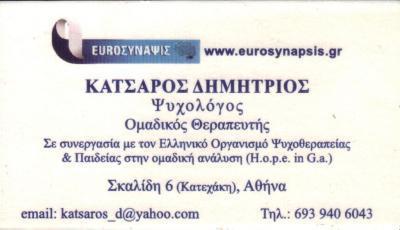 EUROSYNAPSIS ΙΚΕ ΨΥΧΟΛΟΓΟΣ ΨΥΧΟΛΟΓΟΙ ΝΕΟ ΨΥΧΙΚΟ ΚΑΤΣΑΡΟΣ ΔΗΜΗΤΡΙΟΣ