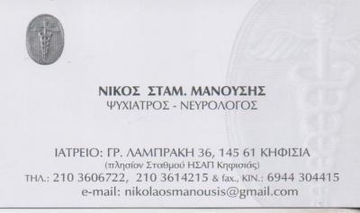 ΨΥΧΙΑΤΡΟΣ ΝΕΥΡΟΛΟΓΟΣ ΚΗΦΙΣΙΑ ΑΤΤΙΚΗ ΜΑΝΟΥΣΗΣ ΝΙΚΟΛΑΟΣ