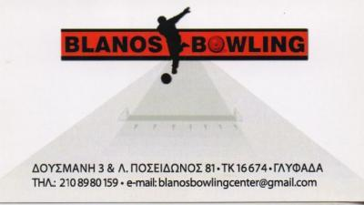 """BLANOS BOWLING"" BOWLING ΕΚΔΗΛΩΣΕΙΣ ΠΑΡΤΥ ΓΛΥΦΑΔΑ ΜΠΛΑΝΟΥ ΦΛΩΡΑ"