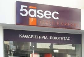 ΣΤΕΓΝΟΚΑΘΑΡΙΣΤΗΡΙΟ 5SEC TEXTILE EXPERTS ΒΟΛΟΣ ΜΑΓΝΗΣΙΑ ΠΟΛΥΤΕΧΝΙΔΗΣ ΔΗΜΗΤΡΙΟΣ ΚΑΙ ΣΙΑ ΕΕ