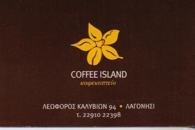 COFFEE ISLAND ΚΑΦΕ DELIVERY ΚΑΛΥΒΙΑ ΘΟΡΙΚΟΥ ΣΥΡΙΓΟΣ ΣΠΥΡΟΣ