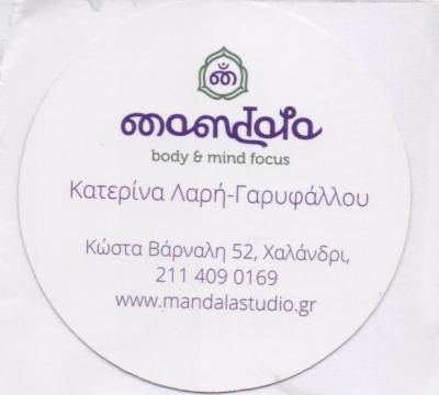 MANDALA STUDIO YOGA PILATES ΧΑΛΑΝΔΡΙ ΛΑΡΗ ΑΙΚΑΤΕΡΙΝΗ