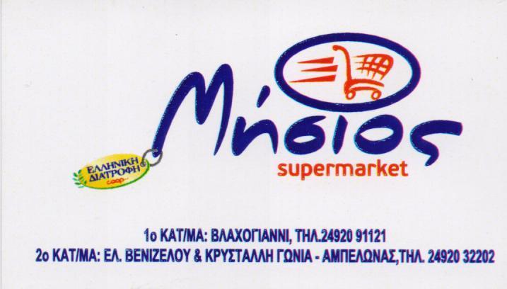 MISIOS SUPER MARKET ΔΙΑΝΟΜΗ ΤΡΟΦΙΜΩΝ ΛΑΡΙΣΑ ΜΙΣΙΟΣ ΔΗΜΗΤΡΙΟΣ