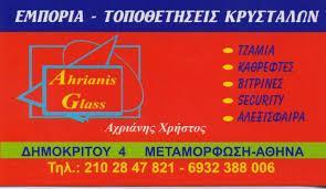 AHRIANIS GLASS ΕΜΠΟΡΙΟ ΤΟΠΟΘΕΤΗΣΕΙΣ ΚΡΥΣΤΑΛΛΩΝ ΕΝΕΡΓΕΙΑΚΑ ΤΖΑΜΙΑ ΜΕΤΑΜΟΡΦΩΣΗ ΑΧΡΙΑΝΗΣ ΧΡΗΣΤΟΣ
