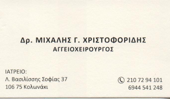 ΑΓΓΕΙΟΧΕΙΡΟΥΡΓΟΣ ΑΓΓΕΙΟΧΕΙΡΟΥΡΓΟΙ ΚΟΛΩΝΑΚΙ ΧΡΙΣΤΟΦΟΡΙΔΗΣ ΜΙΧΑΛΗΣ