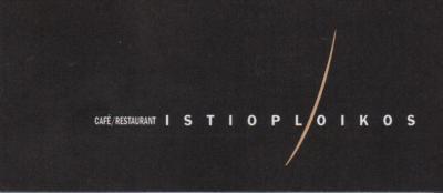 ΙΣΤΙΟΠΛΟΙΚΟΣ ΟΜΙΛΟΣ ΕΣΤΙΑΤΟΡΙΟ RESTAURANT CAFE ΠΕΙΡΑΙΑΣ ΚΑΦΟΥΡΟΣ ΕΥΣΤΑΘΙΟΣ