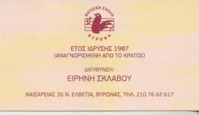 ΜΟΥΣΙΚΗ ΣΧΟΛΗ ΒΥΡΩΝΑ ΩΔΕΙΟ ΒΥΡΩΝΑΣ