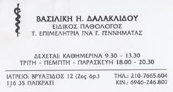 ΙΑΤΡΟΣ ΕΙΔΙΚΟΣ ΠΑΘΟΛΟΓΟΣ ΠΑΓΚΡΑΤΙ ΔΑΛΑΚΛΙΔΟΥ ΒΑΣΙΛΙΚΗ
