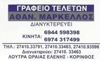 ΜΑΡΚΕΛΛΟΥ ΓΕΩΡΓΙΑ ΜΟΝ ΙΚΕ