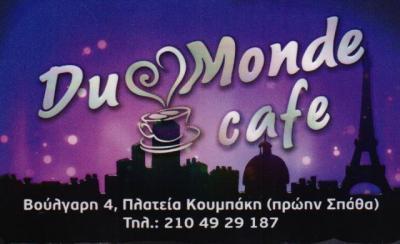 DU MONDE CAFE ΚΑΦΕΤΕΡΙΑ ΜΠΑΡ ΚΑΦΕΤΕΡΙΕΣ ΝΙΚΑΙΑ ΑΘΑΝΑΣΙΟΥ ΜΑΡΙΝΟΣ ΚΑΙ ΣΙΑ ΕΕ