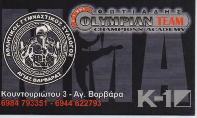 OLYMPIAN TEAM ΑΘΛΗΤΙΚΟΣ ΓΥΜΝΑΣΤΙΚΟΣ ΣΥΛΛΟΓΟΣ ΑΓΙΑΣ ΒΑΡΒΑΡΑΣ ΦΩΤΙΑΔΗΣ ΧΑΡΑΛΑΜΠΟΣ