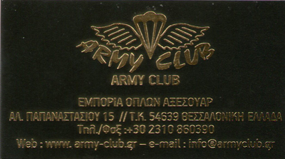 ARMY CLUB ΕΙΔΗ ΚΥΝΗΓΙΟΥ ΟΠΛΑ ΤΟΥΜΠΑ ΘΕΣΣΑΛΟΝΙΚΗΣ ΠΑΠΑΔΟΠΟΥΛΟΣ ΒΑΣΙΛΕΙΟΣ