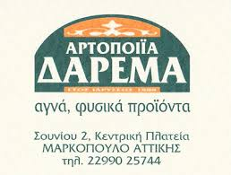 ΑΡΤΟΠΟΙΙΑ ΔΑΡΕΜΑ ΑΡΤΟΠΟΙΕΙΟ ΜΑΡΚΟΠΟΥΛΟ ΔΑΡΕΜΑ ΣΟΦΙΑ