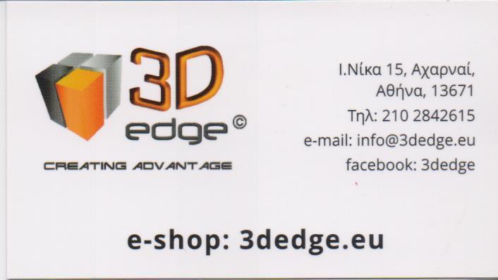 3D EDGE ΨΗΦΙΑΚΕΣ 3D ΕΚΤΥΠΩΣΕΙΣ ΤΥΠΩΣΗ ΑΧΑΡΝΑΙ ΤΣΟΥΤΗΣ ΚΩΝΣΤΑΝΤΙΝΟΣ