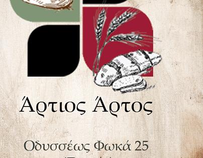 ΑΡΤΟΖΑΧΑΡΟΠΛΑΣΤΕΙΟ ΑΡΤΟΠΟΙΕΙΟ ΦΟΥΡΝΟΣ ΑΡΤΙΟΣ ΑΡΤΟΣ ΣΥΚΙΕΣ ΘΕΣΣΑΛΟΝΙΚΗ ΙΩΑΝΝΙΔΗΣ ΝΙΚΟΛΑΟΣ