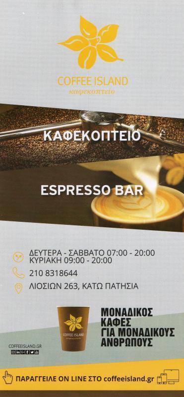 COFFEE ISLAND ΚΑΦΕΚΟΠΤΕΙΟ ΚΑΦΕ ΑΘΗΝΑ ΠΕΤΡΟΔΗΜΟΠΟΥΛΟΣ ΚΑΡΑΣΤΑΜΑΤΗΣ