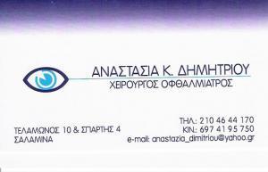 ΟΦΘΑΛΜΙΑΤΡΟΣ ΧΕΙΡΟΥΡΓΟΣ ΣΑΛΑΜΙΝΑ ΔΗΜΗΤΡΙΟΥ ΑΝΑΣΤΑΣΙΑ