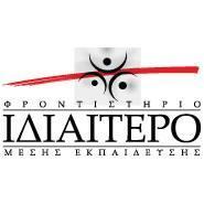 ΙΔΙΑΙΤΕΡΟ ΦΡΟΝΤΙΣΤΗΡΙΟ ΜΕΣΗΣ ΕΚΠΑΙΔΕΥΣΗΣ ΑΜΑΛΙΑΔΑ