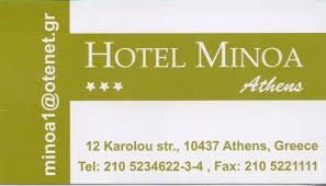 HOTEL MINOA ΞΕΝΟΔΟΧΕΙΟ ΔΙΑΜΟΝΗ ΑΘΗΝΑ ΚΑΡΔΑΜΗΣ ΓΕΩΡΓΙΟΣ