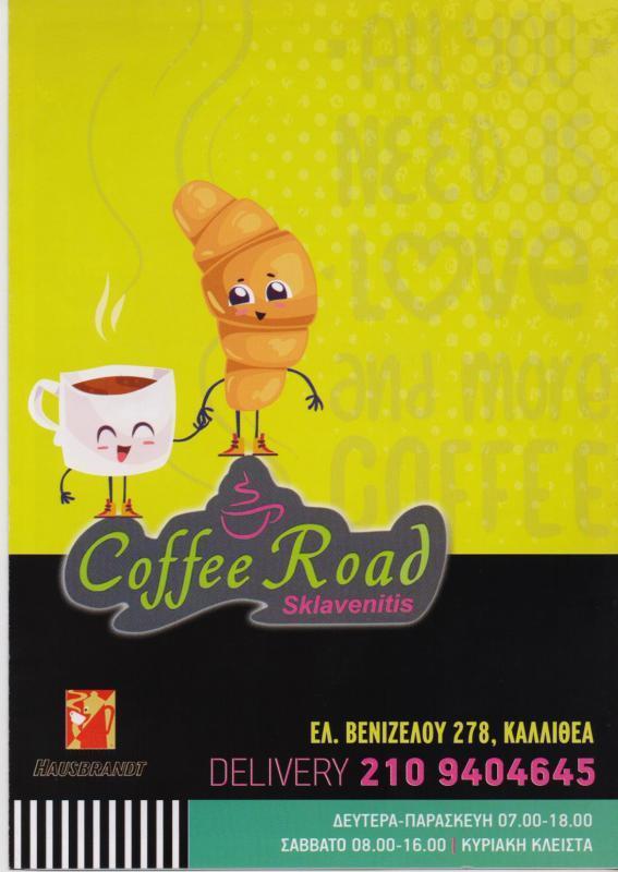 COFFEE ROAD ΚΑΦΕΤΕΡΙΑ CAFE SNACK ΚΑΛΛΙΘΕΑ ΤΣΟΛΛΑΚΕΛΗ ΣΤΑΜΑΤΙΝΑ