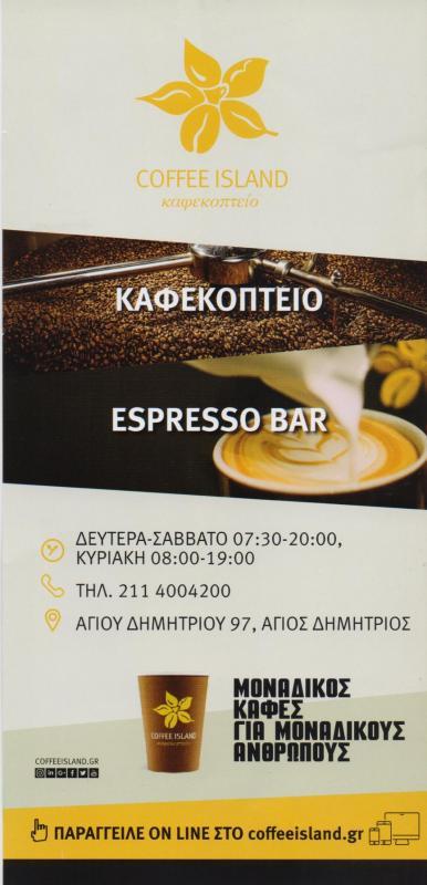 COFFEE ISLAND ΚΑΦΕΚΟΠΤΕΙΟ ΑΓΙΟΣ ΔΗΜΗΤΡΙΟΣ ΠΑΛΑΙΟ ΦΑΛΗΡΟ