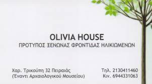 OLIVIA HOUSE ΞΕΝΩΝΑΣ ΦΡΟΝΤΙΔΑΣ ΗΛΙΚΙΩΜΕΝΩΝ ΠΕΙΡΑΙΑΣ