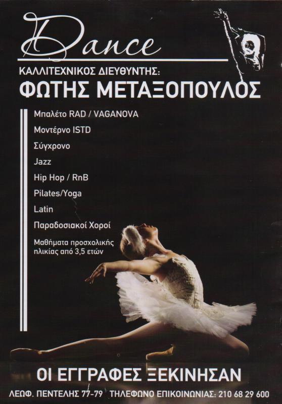 DANCE STUDIO ΣΧΟΛΗ ΧΟΡΟΥ ΧΑΛΑΝΔΡΙ