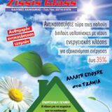 ZISSIS GLASS ΕΠΕΞΕΡΓΑΣΙΑ ΤΟΠΟΘΕΤΗΣΗ ΤΖΑΜΙΩΝ ΠΟΥΛΓΥΡΟΣ