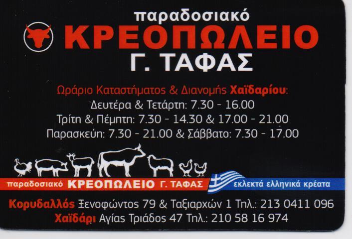 ΤΑΦΑΣ ΠΑΡΑΔΟΣΙΑΚΟ ΚΡΕΟΠΩΛΕΙΟ ΧΑΪΔΑΡΙ ΚΟΡΥΔΑΛΛΟΣ