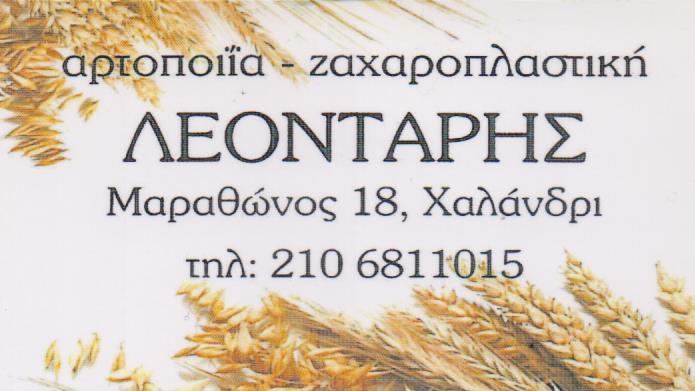 ΛΕΟΝΤΑΡΗΣ ΦΟΥΡΝΟΣ ΧΑΛΑΝΔΡΙ