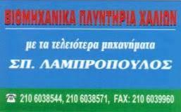 ΤΑΠΗΤΟΚΑΘΑΡΙΣΤΗΡΙΟ ΣΠΑΤΑ ΛΑΜΠΡΟΠΟΥΛΟΣ ΣΠΥΡΙΔΩΝ